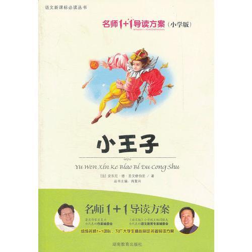 小王子-名师1+1导读方案