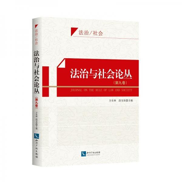 法治与社会论丛(第九卷)