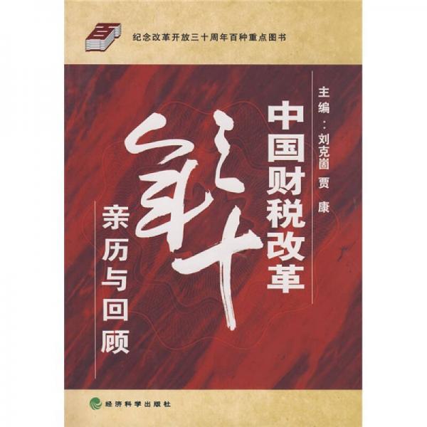 中国财税改革三十年亲历与回顾