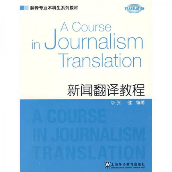 翻译专业本科生系列教材:新闻翻译教程