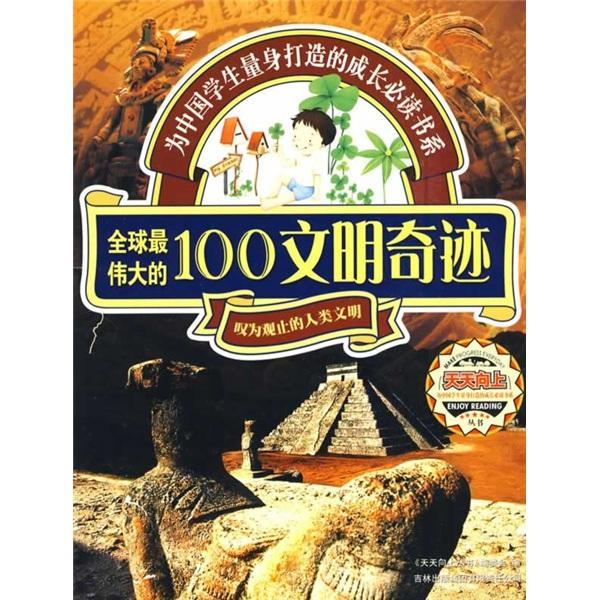 全球最伟大的100文明奇迹