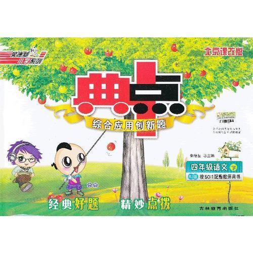 13春典中点四年级语文BJ(北京)下