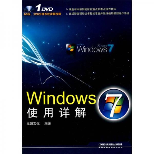 Windows7使用详解