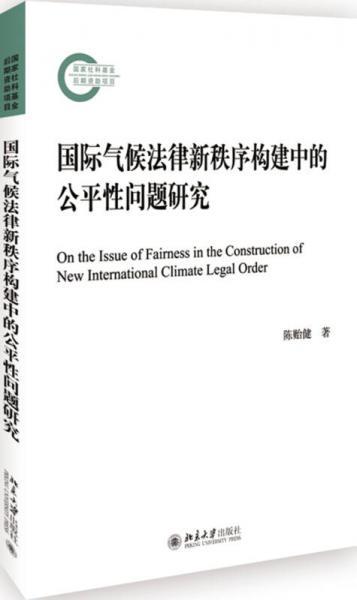 国际气候法律新秩序构建中的公平性问题研究