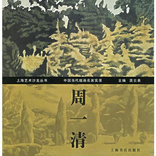 中国当代版画名家实录·周一清