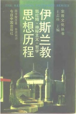伊斯兰教思想历程