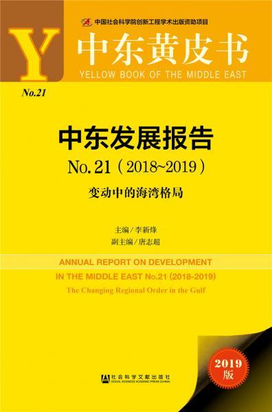 中东黄皮书:中东发展报告No.21(2018-2019)
