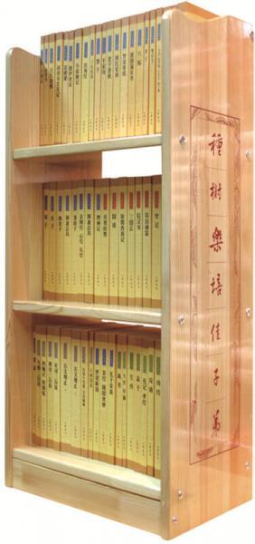 中华经典藏书(书架装)