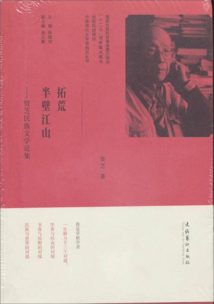 中国现代文学馆钩沉丛书·贾芝民族文学论集:拓荒半壁江山