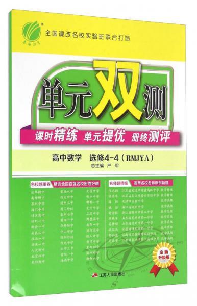 春雨单元双测课时精练单元提优册终测评:高中数学(选修4-4 RMJYA 全新升级版)