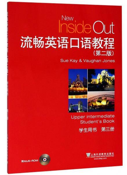 流畅英语口语教程(第2版学生用书第3册附光盘)