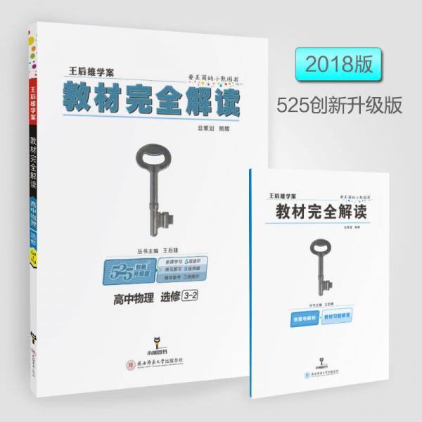 高中物理(选修3-2创新升级版王后雄学案)/教材完全解读