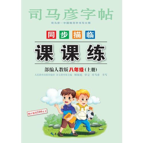 司马彦字帖    课课练·人教版. 八年级(上册) (适用于19秋)