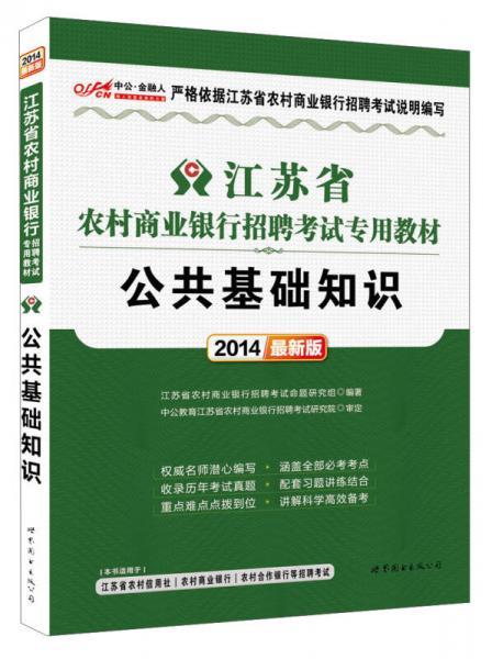 中公·金融人·2014江苏省农村商业银行招聘考试专用教材:公共基础知识(新版)