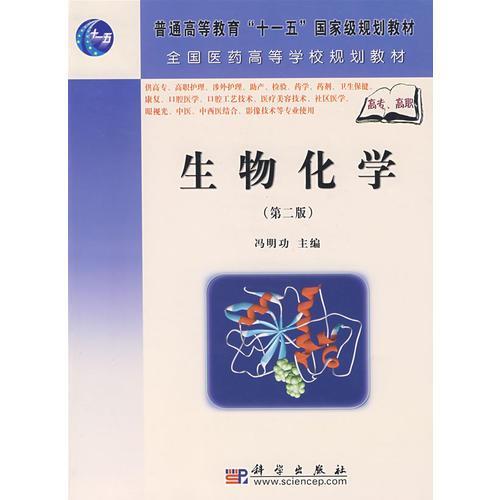 生物化学(第二版)(高职高专)