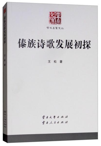 傣族诗歌发展初探/云南文库·学术名家文丛