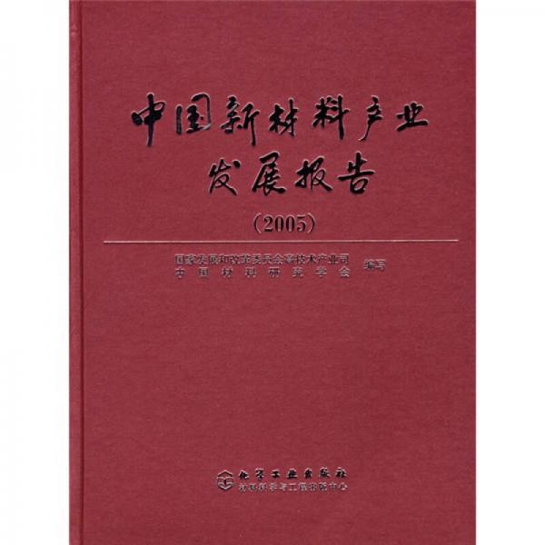 中国新材料产业发展报告2005
