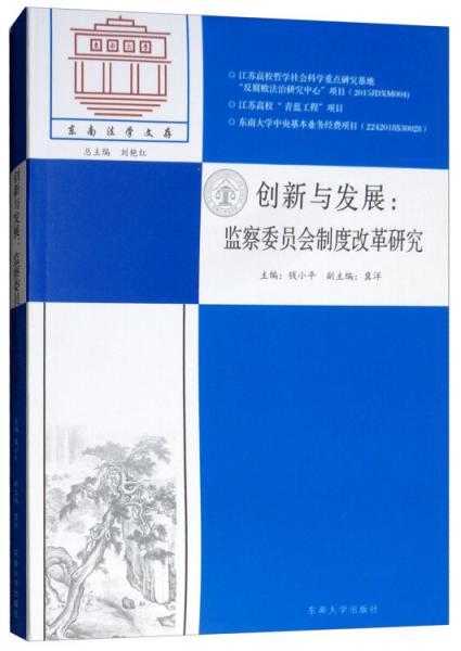 创新与发展:监察委员会制度改革研究