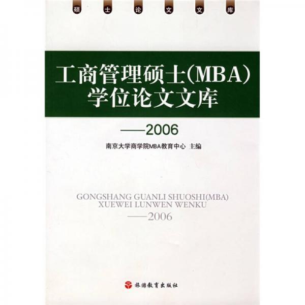 2006工商管理硕士(MBA)学位论文文库