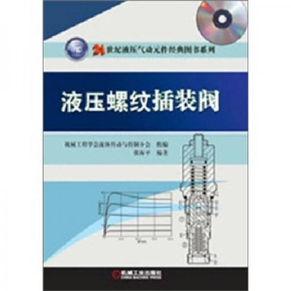 21世纪液压气动元件经典图书系列:液压螺纹插装阀