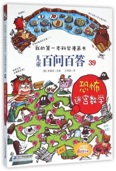 我的第一本科学漫画书 儿童百问百答系列39 恐怖迷宫数字