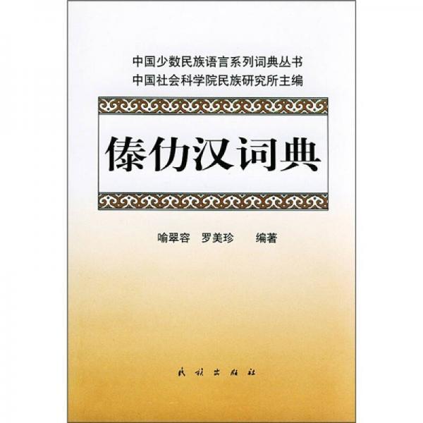 傣仂汉词典