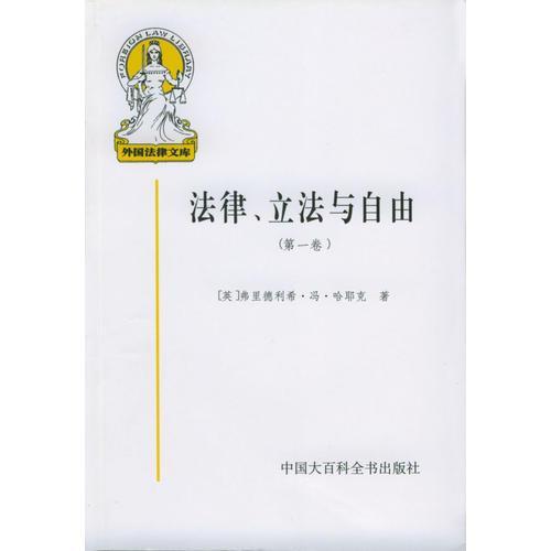 法律、立法与自由(第一卷)