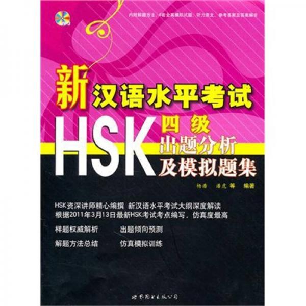 新汉语水平考试HSK(四级)出题分析及模拟题集