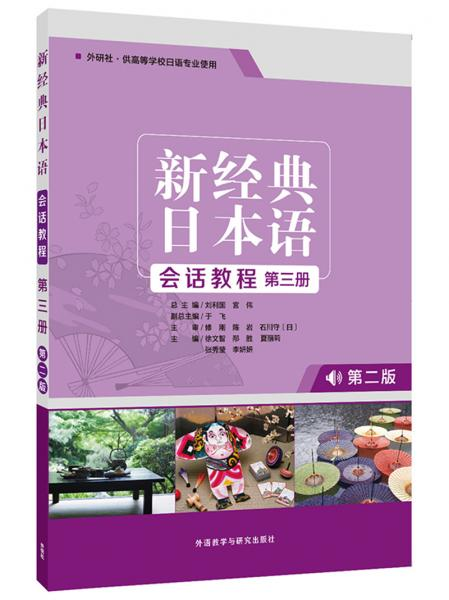 新经典日本语会话教程(第三册外研社·供高等学校日语专业使用第2版)