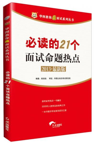 华图教你赢面试系列丛书:必读的21个面试命题热点(2013最新版)