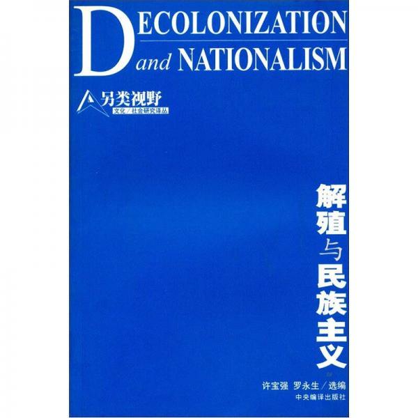 解殖与民族主义