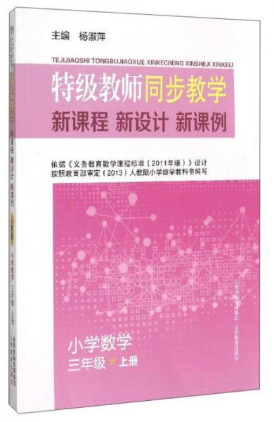 特级教师同步教学新课程新设计新课例:小学数学(三年级上册)