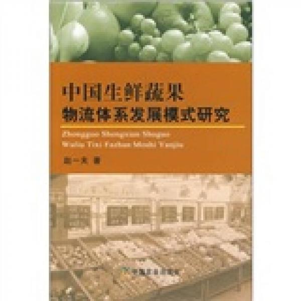 中国生鲜蔬果物流体系发展模式研究
