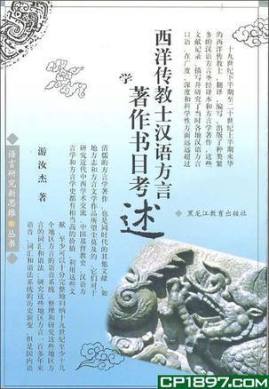 西洋传教士汉语方言著作书目考述