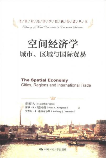 诺贝尔经济学奖获得者丛书·空间经济学:城市、区域与国际贸易