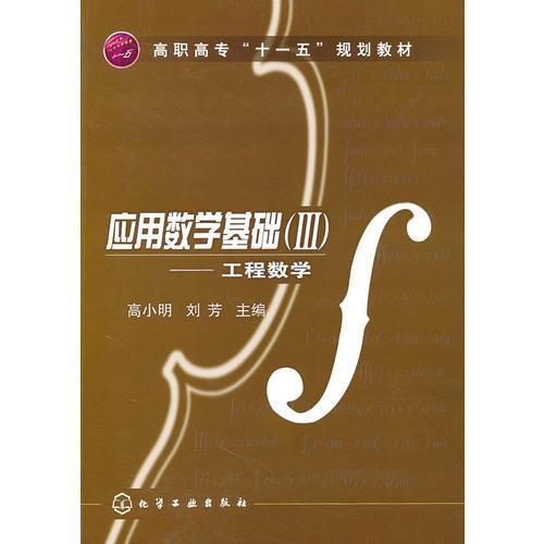 应用数学基础(Ⅲ)--工程数学(高小明)