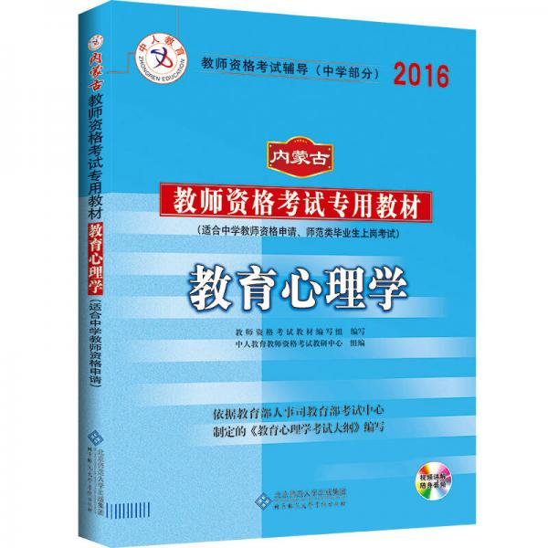 中人教育 2016年内蒙古教师资格考试专用教材:教育心理学