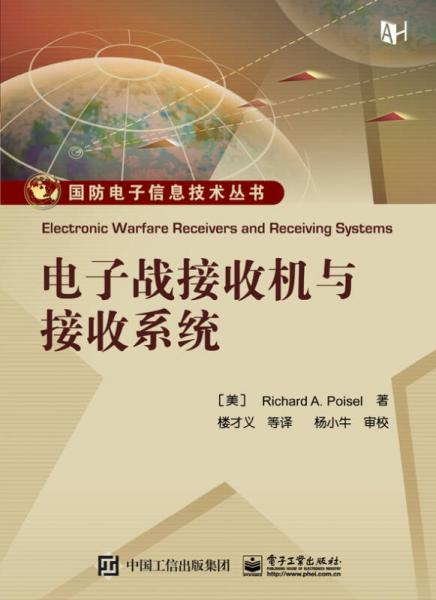 电子战接收机与接收系统