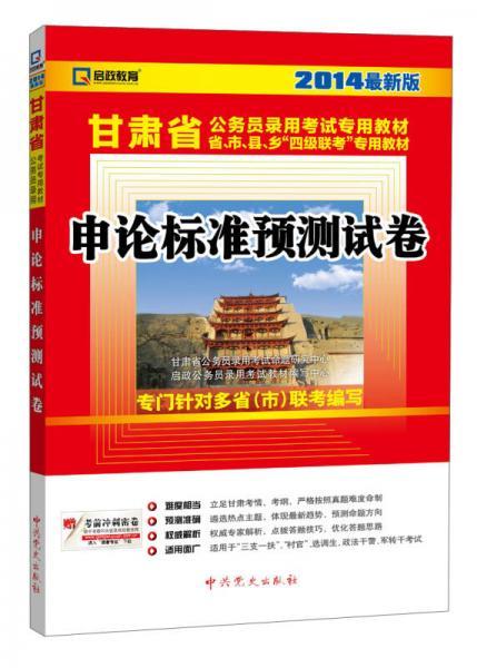 启政教育·甘肃省公务员录用考试专用教材:申论标准预测试卷(2014最新版)