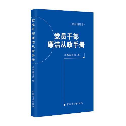 党员干部廉洁从政手册(最新增订本)