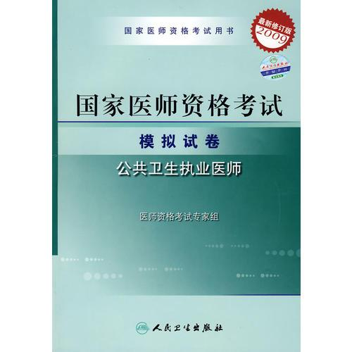 2009最新修订版:国家医师资格考试模拟试卷——公共卫生执业医师