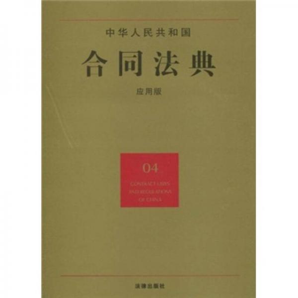 中华人民共和国合同法典(04)(应用版)