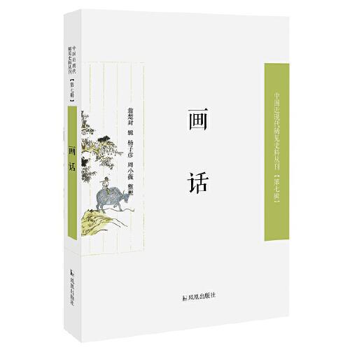 画话(近现代稀见史料丛刊第七辑)