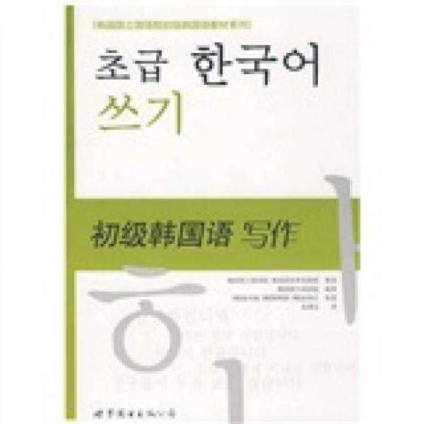 韩国国立国语院初级韩国语教材系列·初级韩国语:写作