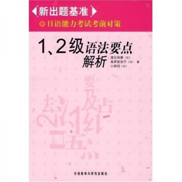 1.2级语法要点解析-新出题基准-日语能力考试考前对策