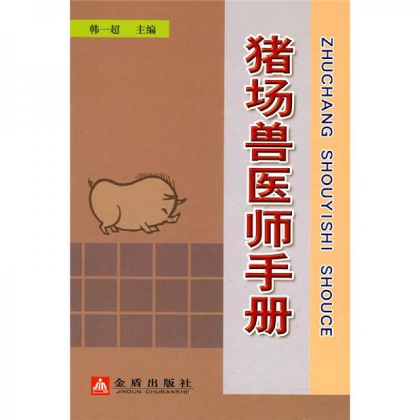 猪场兽医师手册