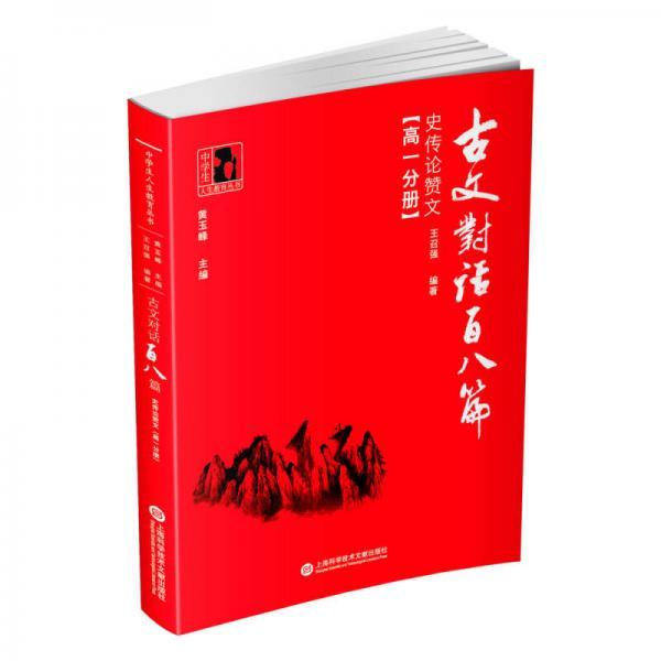 古文对话百八篇:史传论赞文(高一分册)