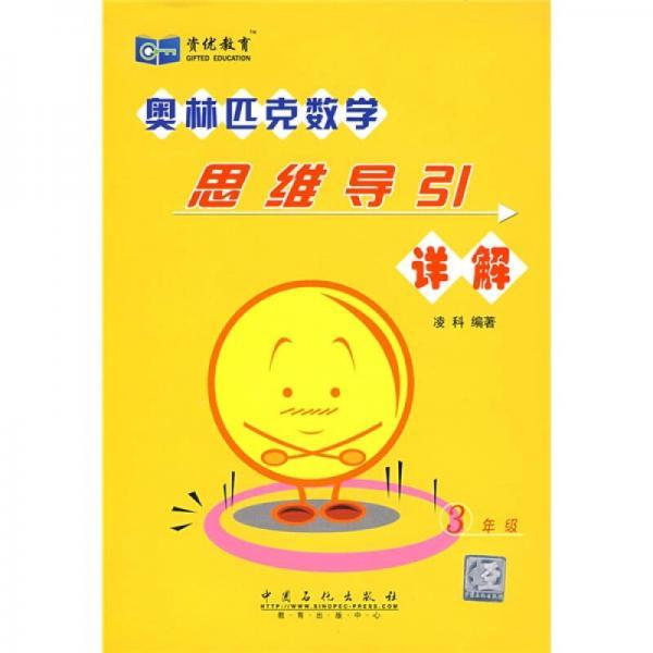 奥林匹克数学思维导引详解(3年级)