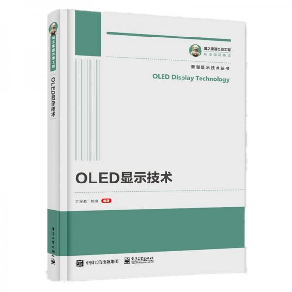 国之重器出版工程OLED显示技术