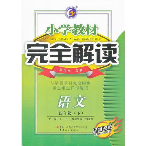 语文四年级下(新课标 冀教):小学教材完全解读(2011年10月印刷)